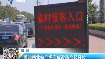 潮州: 潮汕站北站广场完成改造今起开放