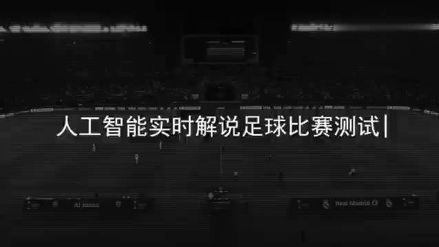 出人意料!没想到阿里云竟然用语音合成解说足球比赛 想不到下一批丢饭碗是球赛解说员!