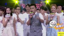 2017《快乐男声》主持人调戏舞曲男 要点脸吧!