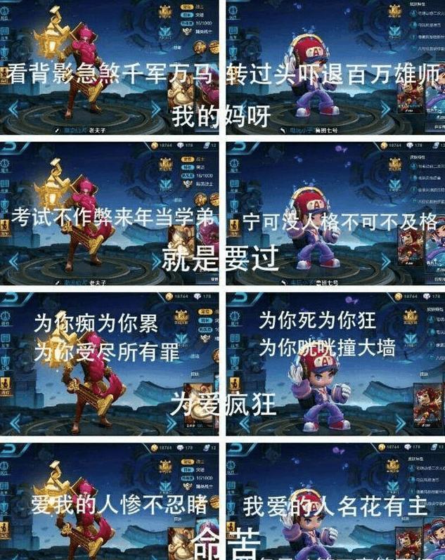 王者荣耀四格漫画, 电玩小子鲁班七号上学第一天就把老师气哭