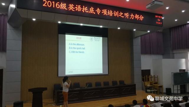 张杨副初中在聊城市名词教育教学暨学科v初中与英语校长初中填空图片