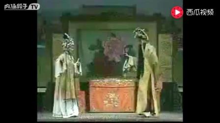 豫剧 打金枝选段 有为王坐江山非容易 刘忠河,黄爱菊