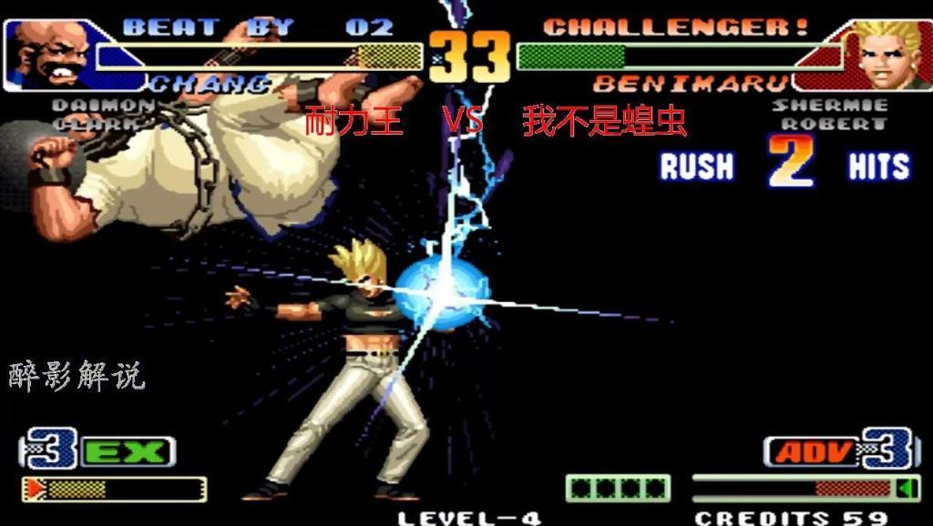 拳皇98c: 顶级高手蝗虫出手,霸气反三征服平台霸主耐力王