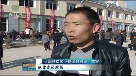 [青海新闻联播]互助县易地扶贫搬迁户喜获新居