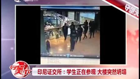 印尼证交所: 学生正在参观大楼突然坍塌