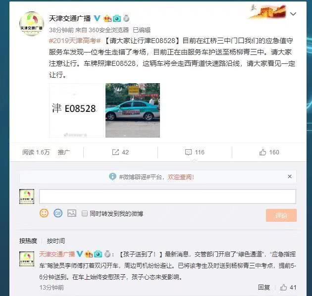 天津两名考生走错考场 交通广播高考应急服务车启动 高考第一场