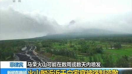 菲律宾: 马荣火山可能在数周或数天内喷发