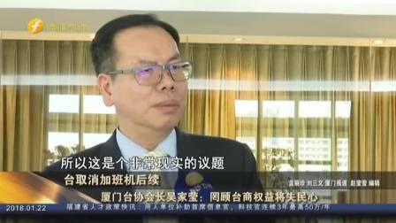 台取消加班机后续: 厦门台协会长吴家莹--罔顾台商权益将失民心