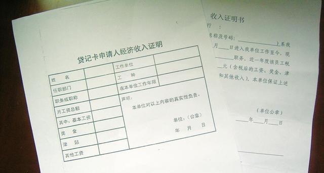 收入证明范本_收入支出明细表模板_怎样写购房收入证明