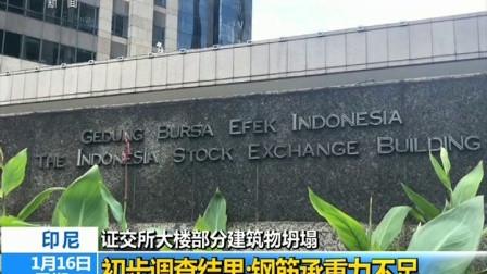 印尼: 证交所大楼部分建筑物坍塌 初步调查结果: 钢筋承重力不足