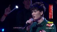 快乐男声表演吐槽: 虽然长得像吴克羣 但是表情好痛苦的样子