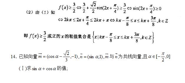数学不及格的学生看完也能全部拿到分 历年高考三角函数典型题,