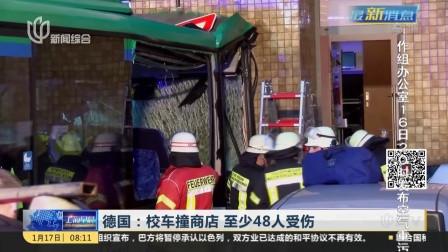 德国: 校车撞商店 至少48人受伤 上海早晨