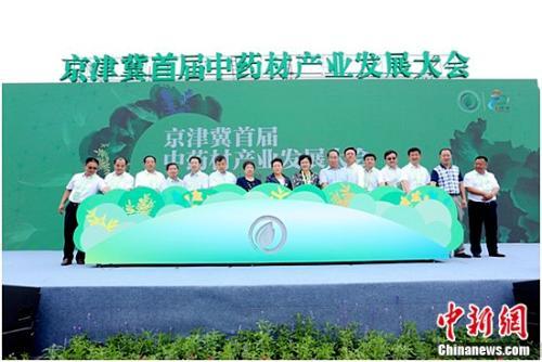 京津冀首届中药材产业发展大会承德滦平举行