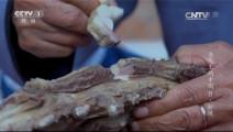 《舌尖上的中国》羊肉与韭花酱相遇,就如神仙伴侣