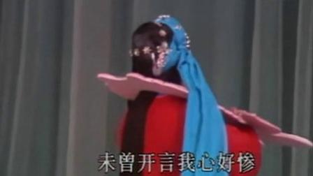 苏三离了洪洞县 土豆视频