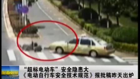 """[直播南京]""""超标电动车""""安全隐患大 《电动自行车安全技术规范》报批稿昨天出炉"""