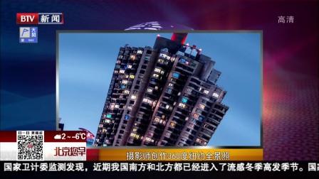 摄影师创作360度纽约全景照 北京您早