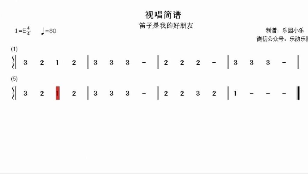 笛子演奏《再见》- 刘焕