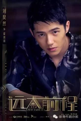 刘昊然在剧中饰演霍震霄,名字hin霸气,就是感觉五行缺水