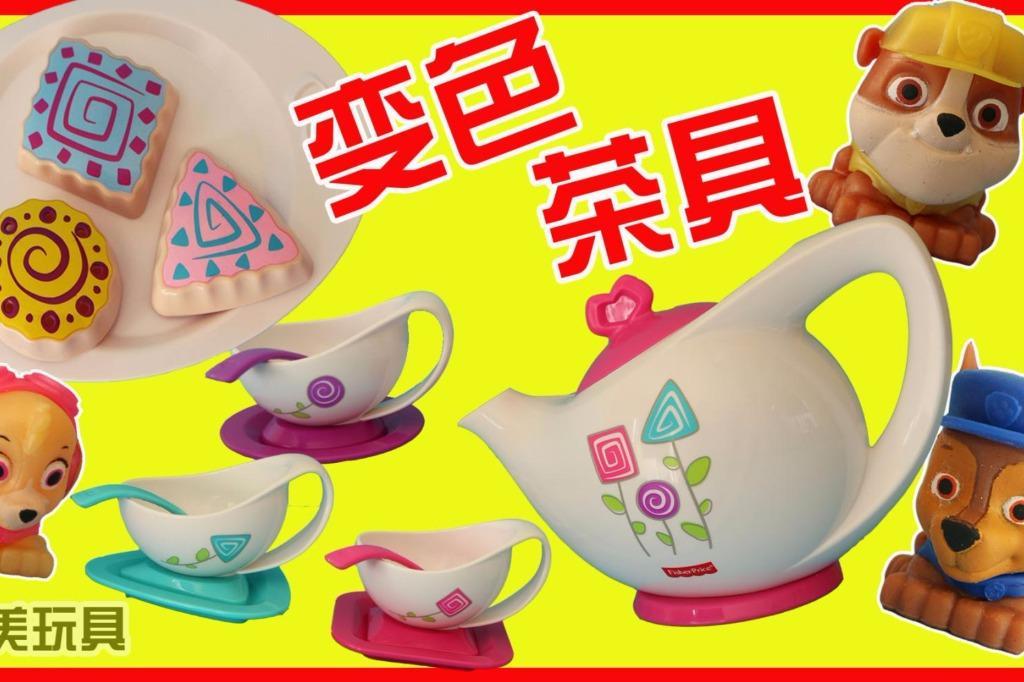 汪汪队立大功的小狗狗们玩可以变色的神奇茶壶玩具