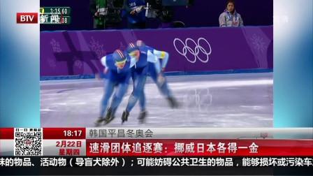 都市晚高峰(上)韩国平昌冬奥会 速滑团体追逐赛 挪威日本各得一金 高清