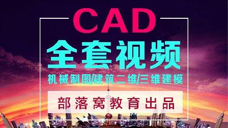 第76课CAD三维实例(土豆版本)_版本视频cad和高区别水管低接口图片