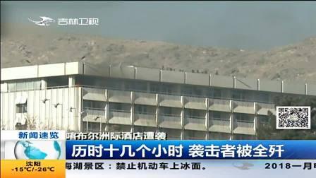 喀布尔洲际酒店遭袭
