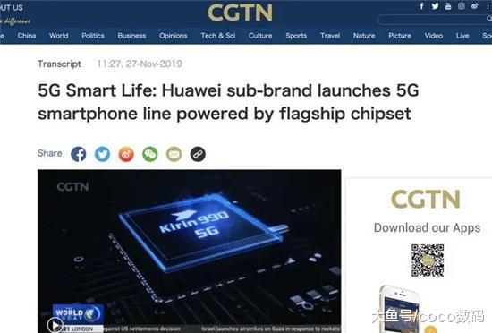 """""""海军""""实锤! 中国环球电视网向全世界推荐荣耀V30系列手机"""