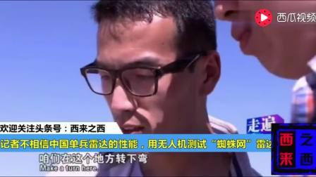 """记者不相信中国单兵雷达的性能, 用无人机测试""""蜘蛛网""""雷达性能"""