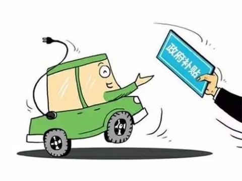 镇江新能源乘用车按国补40%补贴;特斯拉电动卡车续航里程或近500公里