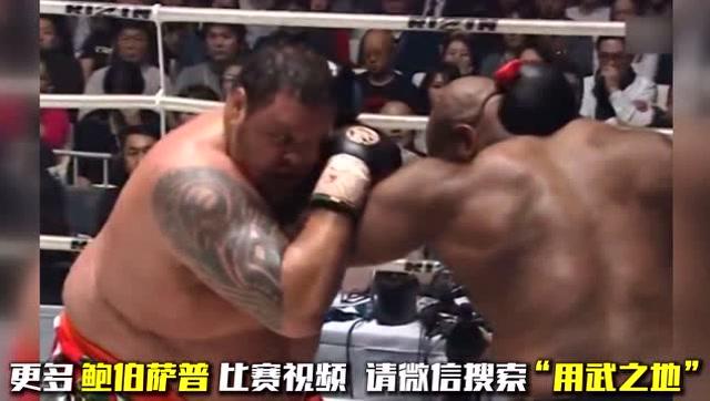 黑胖子鲍伯萨普一拳将460斤的日本拳王打的头破血流