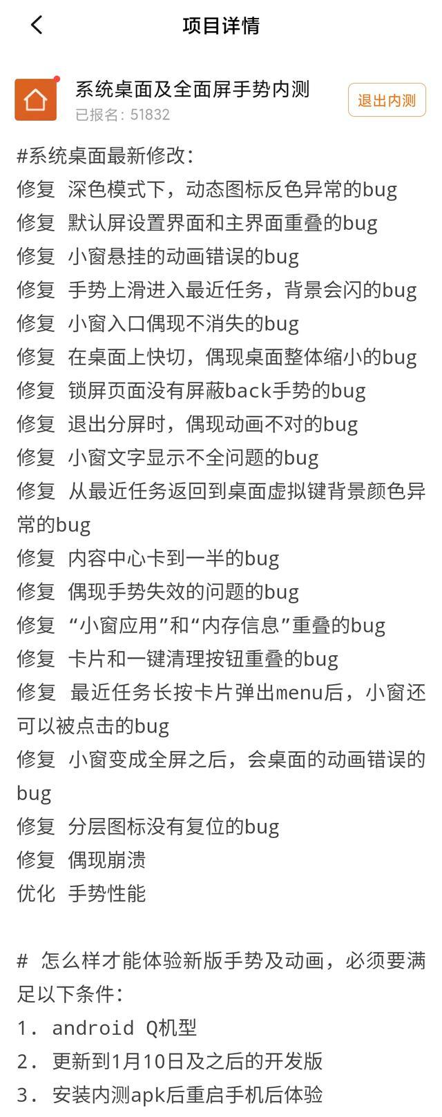 MIUI12,20.5.21更新一览,部分机型新增,可卸载(图4)