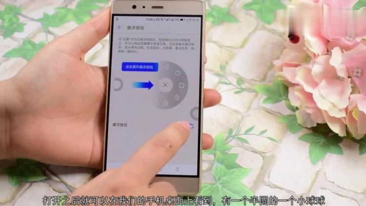 华为手机悬浮球功能,比苹果手机的都好用10倍,可惜很多人还没用