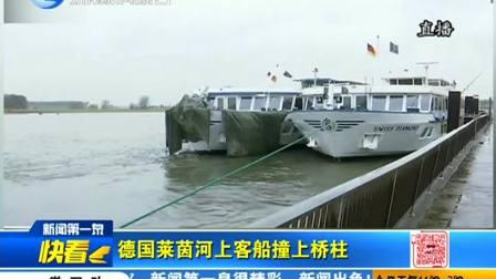 德国莱茵河上客船撞上桥柱