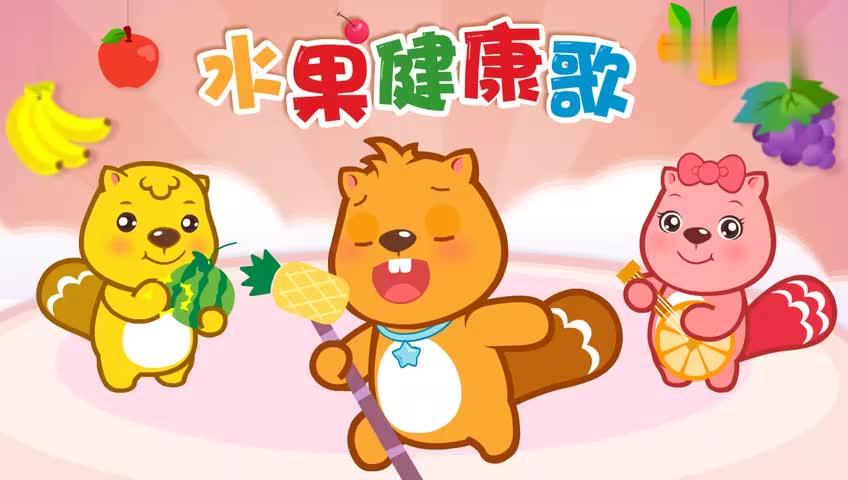 学英语 水果名称 mp3免费下载,在线收听 英语儿歌mp3 61幼儿网