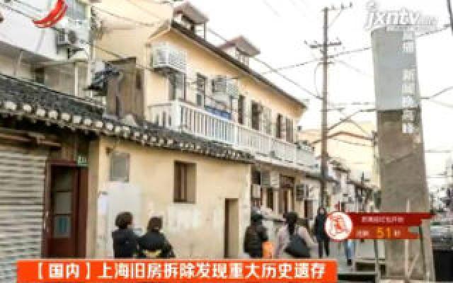 上海旧房拆除发现重大历史遗存