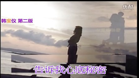 韩宝仪 心声泪痕 第2版 心里的秘密 1984年台湾中视华视电视剧心声泪痕主题曲 情歌天后80年代国语经典怀旧金曲流行 如果你不再对我温柔 也许也许我会少爱你