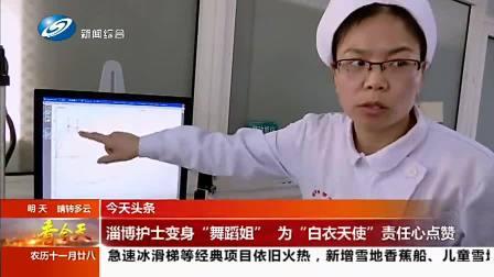 """淄博护士变身""""舞蹈姐""""为""""白衣天使""""点赞"""