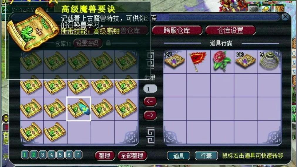 梦幻西游: 老王看到怪胎的仓库时直呼有个邪恶的想法!带我一个