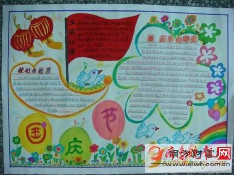 2016国庆节手抄报黑板报资料内容大全 国庆节的诗歌名言图片
