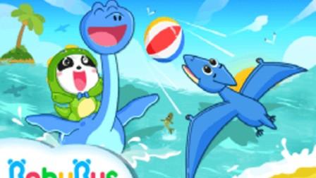 打开 宝宝启蒙音乐剧之恐龙世界-翼龙和蛇颈龙是好伙伴-宝宝早教知识图片