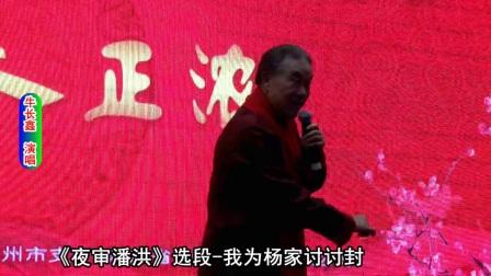空中大戏台 年终总决赛 牛长鑫演唱 夕霞乐录制