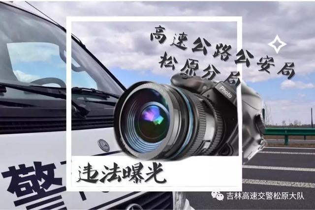 违法曝光|吉林高速公安松原分局交通违法曝光平台10月Vol.1