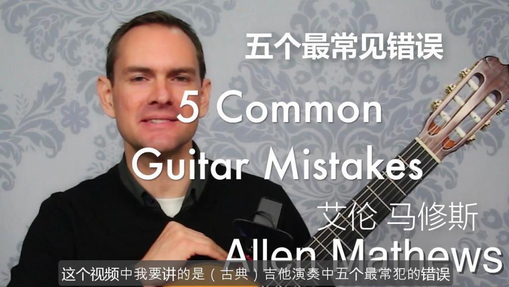 古典吉他: 五个最常见的错误 Allen Mathews(艾伦 马修斯