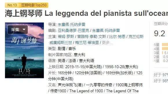 照這麼改, 《海上鋼琴師》沒有50億票房我直播吃翔!