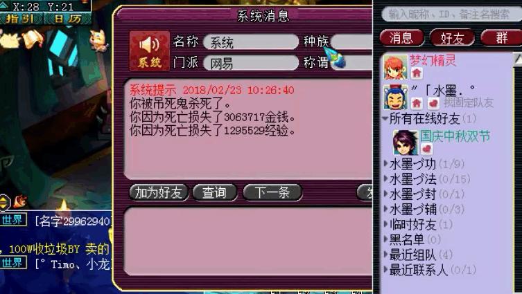 梦幻西游: 抗揍挑战吊死鬼剧情,死亡损失三百万梦幻币,这把有点惨