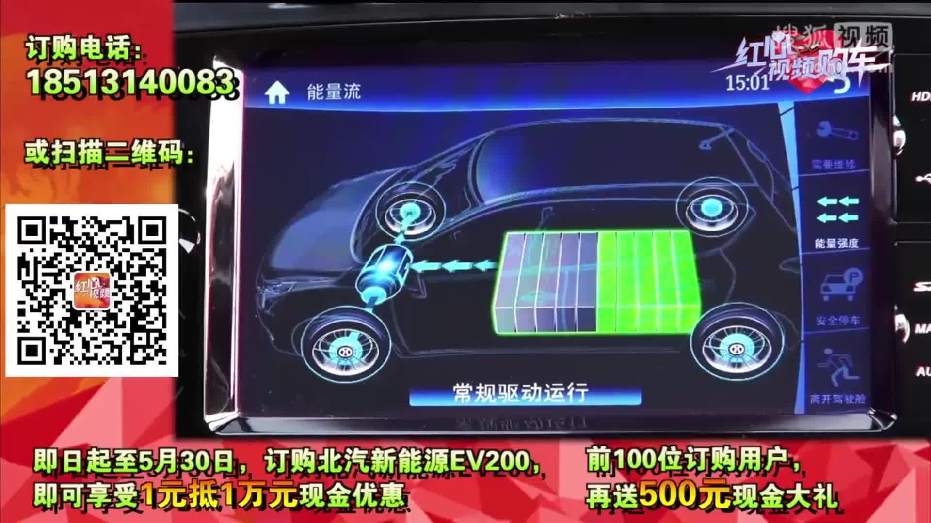 红心视频购车 1元抢订北汽新能源EV