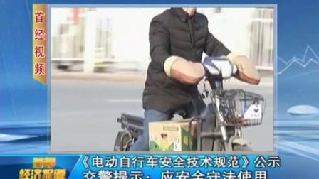 首都经济报道《电动自行车安全技术规范》公示 交警提示: 应安全守法使用 高清