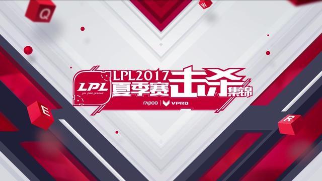 LPL集锦 SNG vs LGD 巴德大招定住三人一波反扑
